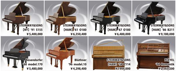STEINWEY&SONS NY'91 A155 5,400,000円 STEINWEY&SONS HAM'61 O180 6,350,400円 STEINWEY&SONS HAM'67 O180 6,480,000円 STEINWEY&SONS HAM'86 B211 9,180,000円 Bosendorfer '60 model.170 5,480,000円 Bluthner '96 model.10 4,298,400円 STEINWEY&SONS HAM'58 Z114 1,944,000円 PLEYEL '04 Romantik 2,365,200円