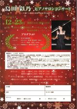 島田 彩乃 ピアノサロンコンサート