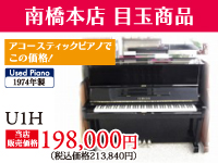 南橋本店目玉商品アコースティックピアノでこの価格。1974年製アップライトピアノU1H当店販売価格198,000円
