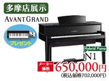 多摩店展示 USBメモリープレゼント対象商品 ヤマハABANTGRAND N1 メーカー価格650,000円(税別)