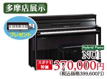 多摩店展示 USBメモリープレゼント対象商品 ヤマハNU1 スガナミ特価370,000円(税別)