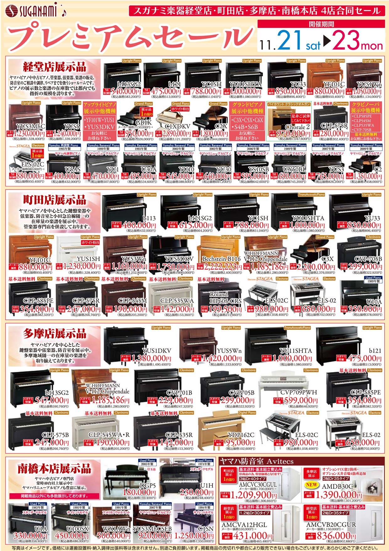 スガナミ楽器経堂店・町田店・多摩店・南橋本店4店合同、プレミアムセールは11月21日から23日まで。