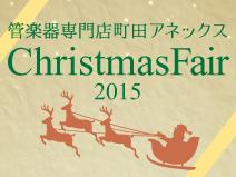 christmasfair2015annex