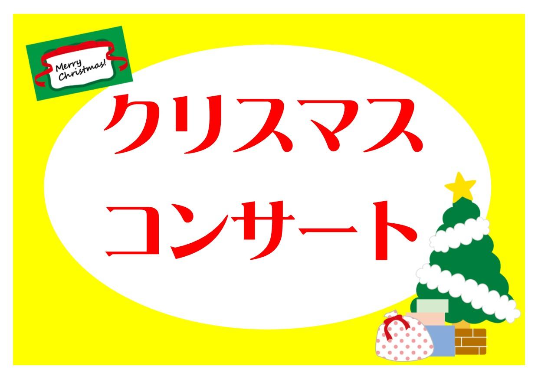 12月23日クリスマスコンサート