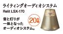 ライティングオーディオシステムRelit LSX-170 音と灯りが一体となったオーディオシステム。20名様