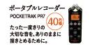 ポータブルレコーダー POCKETRAK PR7 たった一度きりの大切な音を、ありのままに描きとめるために。