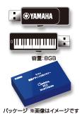 ご成約記念プレゼント 2015年12月31日までに対象商品ご購入のお客様にヤマハ鍵盤デザインUSBメモリープレゼント