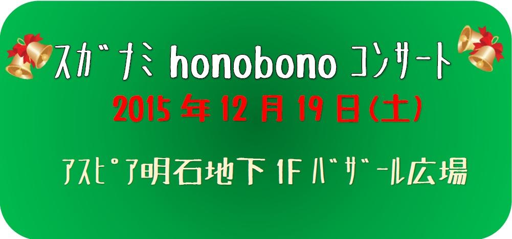 ホノボノ201512