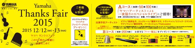 Yamaha Thanks Fair ヤマハサンクスフェア2015 この1年間のご愛顧に感謝をこめて。