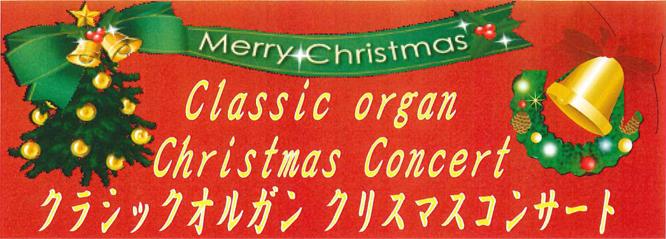 スガナミ楽器経堂店 クラシックオルガンクリスマスコンサートClassic organ Christmas Concert