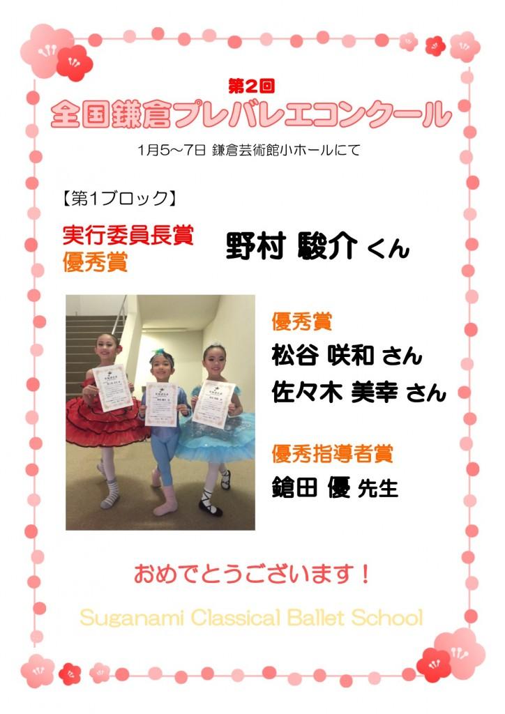 全国鎌倉ぷれバレエコンクール