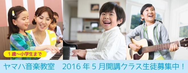 年少さん3歳児のための「音楽なかよしコース」、年中さんと年長さん(4歳5歳)のための幼児科、小学生の為のジュニアスクール、1歳から3歳までのぷっぷるクラブ、それぞれ入会受付中です。ぷっぷるクラブは1歳児のためのらっきークラスと2歳児のためのぷっぷるクラスがあります。