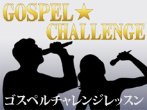 gospel_challange_th