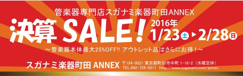 管楽器専門店スガナミ楽器町田アネックス決算セールのお知らせ。管楽器本体が最大25%オフ、アウトレット品はさらにお得です。
