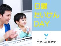 nichiyou_taiken