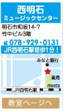 西明石ミュージックセンター 電話078-929-0131 兵庫県明石市和坂14-7 竹中ビル 3階・4階