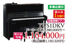 多摩店展示品1台限り。自動演奏ピアノYUS1DKV展示品特価1,104,000円(税別)