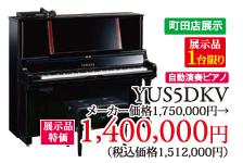町田店展示品1台限り。自動演奏ピアノYUS5DKV展示品特価1,400,000円(税別)