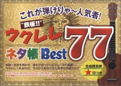 これが弾けりゃ~人気者 鉄板 ウクレレネタ帳Best77 1,500円税別