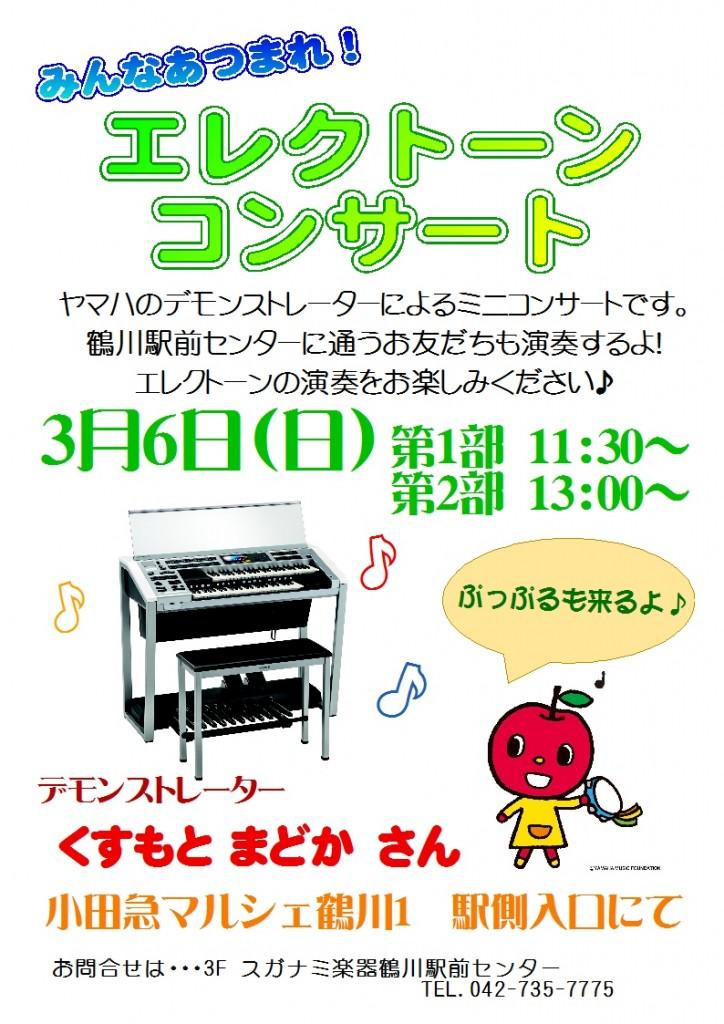 20160306EL_tsurukawa