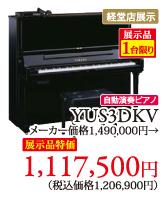ヤマハ自動演奏機能付きアップライトピアノYUS3DKV