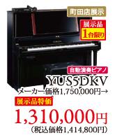 ヤマハ自動演奏機能付きアップライトピアノYUS5DKV