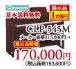 ヤマハ電子ピアノクラビノーバCLP-545M展示品1台限り170,000円、基本送料無料。