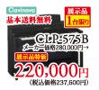 ヤマハ電子ピアノクラビノーバCLP-575B展示品1台限り220,000円、基本送料無料。