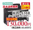 ヤマハ電子ピアノクラビノーバCLP-53R展示品1台限り130,000円、基本送料無料。