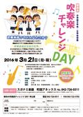 小学5・6年生対象春休み 吹奏楽チャレンジDAY