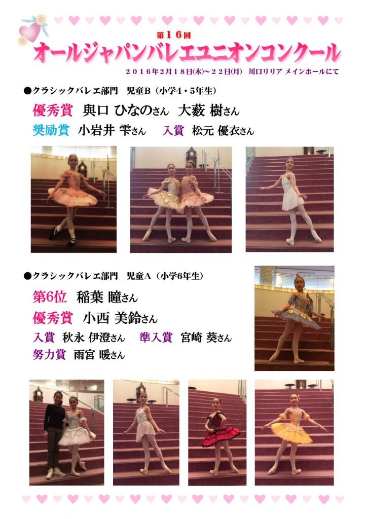 第16回オールジャパン1