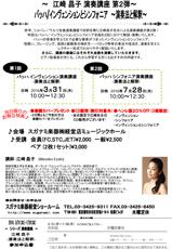 江崎昌子 演奏講座第2弾 インヴェンションとシンフォニア 演奏法と解釈