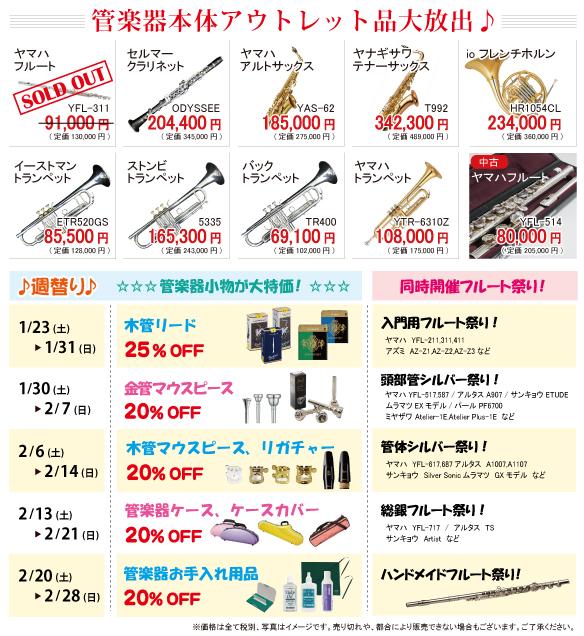 アウトレット品がさらにお得になっています。数に限りがございますのでお早めに。週替りで管楽器小物も大特価です。フルート祭りも同時開催中。YFL-311売約済み。