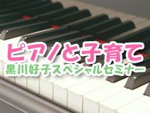 piano_kosodate