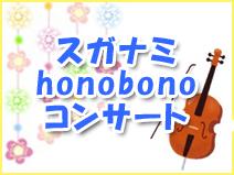 suganami_honobono