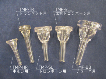 ヤマハ 金管楽器練習用マウスピース