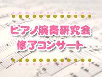 enso_kenkyu_concert_th