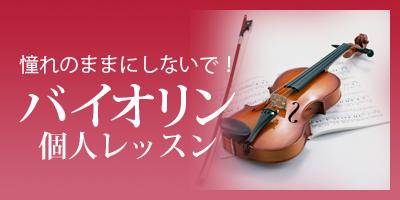 バイオリン個人レッスン