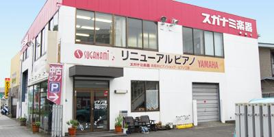 中古ピアノ専門ショップ・ピアノ工房併設スガナミ楽器南橋本店
