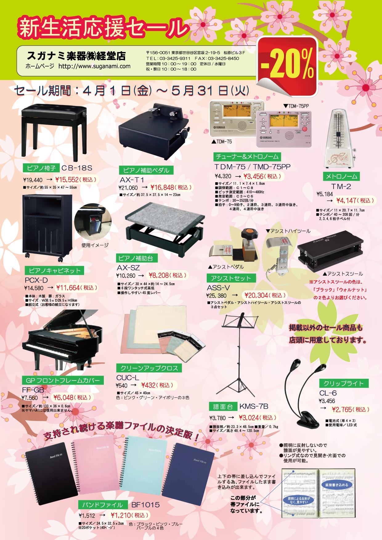 スガナミ楽器経堂店にて、春の新生活応援セール開催!2016年4月1日(金)~5月31日(火)まで。対象商品が20%OFFになる大変お得なセールです。ピアノ椅子CB-18Sが定価19,440円のが15,552円(税込)。ピアノ補助ペダルAX-T1が定価21,060円のが16,848円(税込)。チューナー&メトロノームTDM-75(TDM-75PP)が定価4,320円のが3,456円(税込)。メトロノームTM-2が定価5,184円が4,147円(税込)。ピアノキャビネットPCX-D定価14,580円が11,664円(税込)。ピアノ補助台定価10,260円が8,208円(税込)。アシストセットASS-V(ピアノアシストペダル、ピアノアシストハイツール、ピアノアシストスツールのセット)定価25,380円が20,304円(税込)アシストスツールの色はブラックとウォルナットよりお選び頂けます。グランドピアノフロントフレームカバーFF-GB定価7,560円が6,048円(税込)。クリーンアップクロスCUC-L定価540円が432円(税込)ピンク、グリーン、アイボリーの3色。譜面台KMS-7B定価3,780円が3,024円(税込)。クリップライトCL-6定価3,456円が2,765円(税込)。指示され続ける楽譜ファイルの決定版、バンドファイルBF1015定価1,512円が1,210円(税込)ブラック、ピンク、ブルー、パープルの4色。掲載商品意外のセール商品も店頭に用意しております。