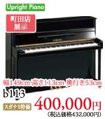 町田店展示 ヤマハアップライトピアノb113 400,000円