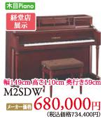 経堂店展示 ヤマハインテリアピアノM2SDW 680,000円