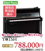 経堂店、町田店展示 ヤマハアップライトピアノYC1SH 788,000円