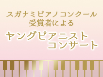 young_pianist_th