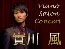 jitsukawa_pianocon