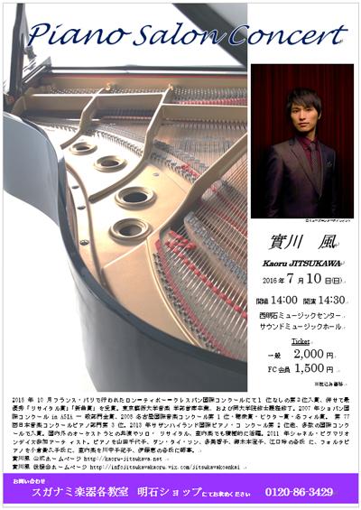 實川風 じつかわかおる ピアノコンサート