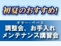 mss-shokaosusume