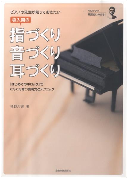 ピアノの先生が知っておきたい、導入期の指づくり、音づくり、耳づくり
