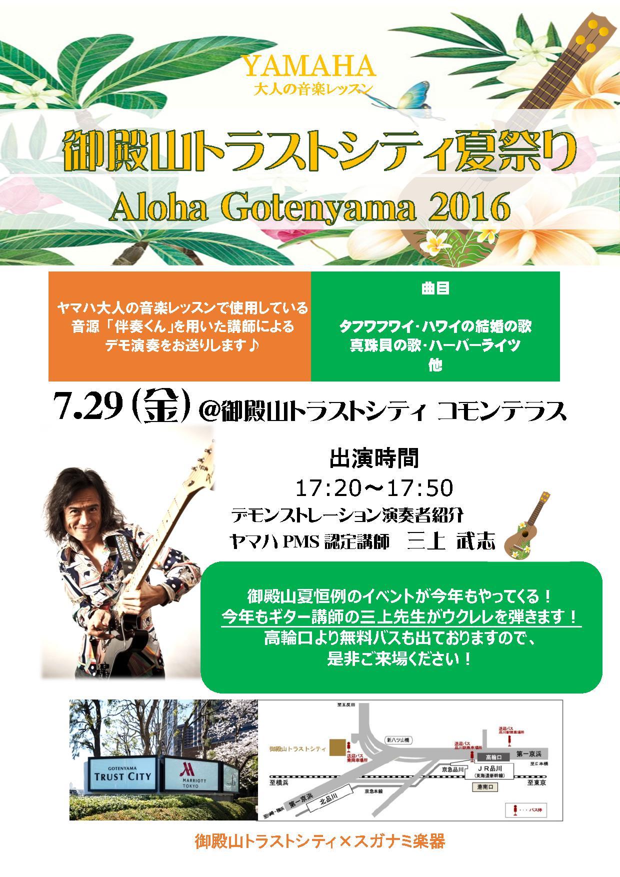 (2016.07.29御殿山チラシ・改)