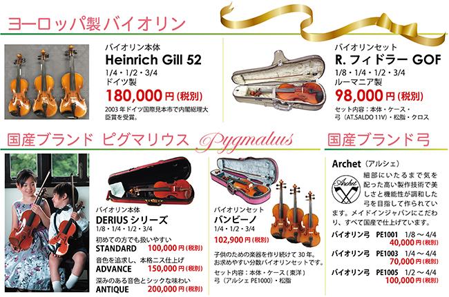 分数バイオリン、チェロフェアを開催。ヨーロッパ製バイオリンから国産ブランドピグマリウス、国産ブランド弓まで勢ぞろい。詳しくはお問い合わせ下さい。